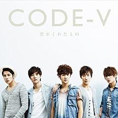君がくれたもの♪CODE-V