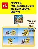 プラスエル ブロック組みかえレシピ for LEGO 60074,建設メカ: You can build the Construction Mecha out of your own bricks!