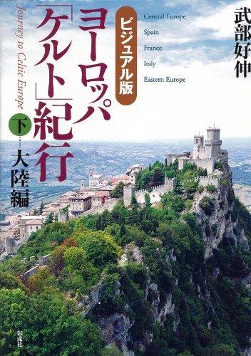 【ビジュアル版】ヨーロッパ「ケルト」紀行 下巻=大陸編