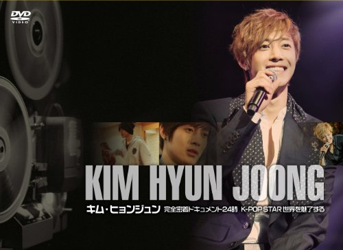 キム・ヒョンジュン 完全密着ドキュメント 24時 ~K-POPスター 世界を魅了する~ [DVD]
