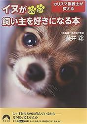 イヌがどんどん飼い主を好きになる本 (青春文庫)