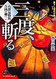 八卦見豹馬 吉凶の剣(一) 三度、斬る (富士見新時代小説文庫)