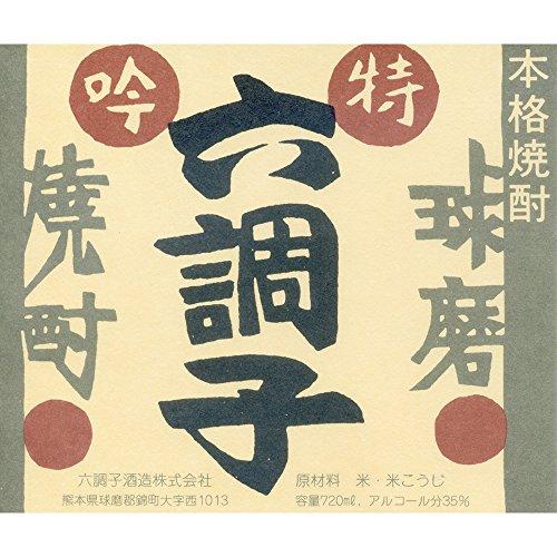六調子酒造 特吟六調子 米 35度 720ml  [熊本県]
