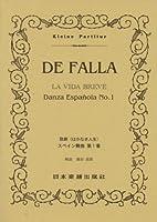 No.335 歌劇<はかなき人生> スペイン舞曲 第1番/ファリャ (Kleine Partitur)