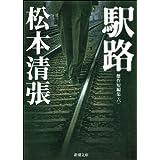 駅路―傑作短編集(六)―(新潮文庫)