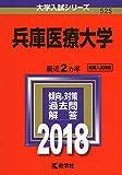兵庫医療大学 (2018年版大学入試シリーズ)