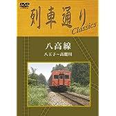 列車通り Classics 八高線 八王子~高麗川 [DVD]