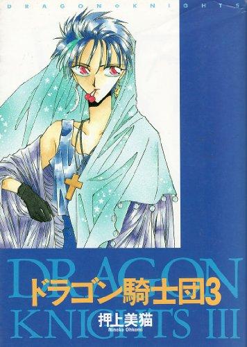ドラゴン騎士団 (3) (ウィングス・コミックス)の詳細を見る