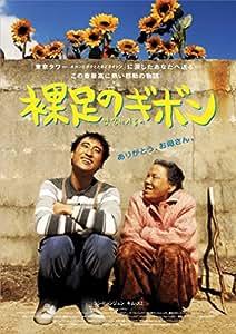 裸足のギボン [DVD]
