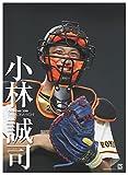 G選手カレンダー2018 小林誠司