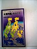 食糧問題ときみたち (1982年) (岩波ジュニア新書)
