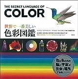 世界で一番美しい色彩図鑑