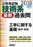 公務員試験 技術系〈最新〉過去問 工学に関する基礎(数学・物理) 2018年度