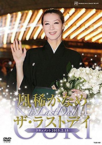 凰稀かなめ 「ザ・ラストデイ」 [DVD]