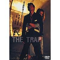 罠 THE TRAP ― 私立探偵 濱マイク シリーズ 第三弾