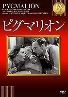 ピグマリオン [DVD]