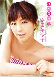 安田美沙子 はんなり [DVD]