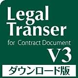 Legal Transer V3 ダウンロード版 [ダウンロード]