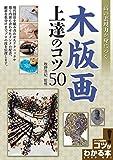 高い表現力が身につく 木版画 上達のコツ50 コツがわかる本