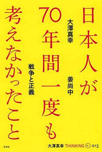 日本人が70年間一度も考えなかったこと (大澤真幸THINKING「O」)の詳細を見る