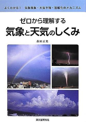 ゼロから理解する 気象と天気のしくみ: よくわかる! 気象現象・天気予報・温暖化のメカニズム