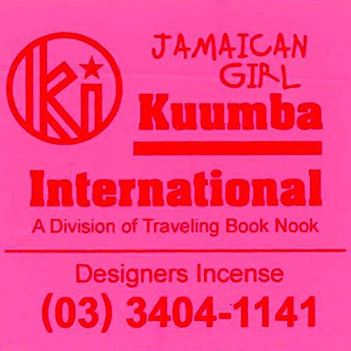 あいさつゲート標高KUUMBA/クンバ『incense』(JAMAICAN GIRL ジャマイカンガール)(Mini size)