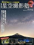 DVD付 成澤広幸の星空撮影塾 (双葉社スーパームック) 画像