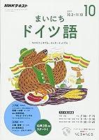 NHKラジオ まいにちドイツ語 2017年10月号 [雑誌] (NHKテキスト)