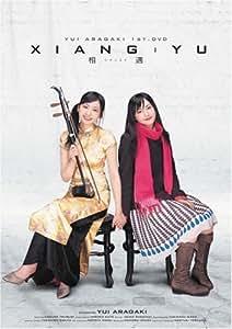 XIANGYU シャンユイ~相偶~ [DVD]
