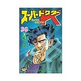 スーパードクターK 36 (少年マガジンコミックス)