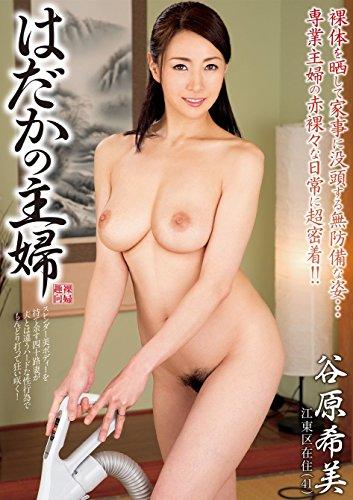 はだかの主婦 江東区在住 谷原希美(41) 【001_HDKA-131】 [DVD]