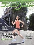 ランニングマガジンクリール 2017年 07 月号 [雑誌]