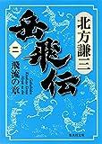 岳飛伝 二 飛流の章 (集英社文庫) 画像