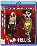 ウォーム・ボディーズ[Blu-ray/ブルーレイ]