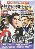 〈愛と冒険のアクション映画コレクション〉無敵の剣士たち (<DVD>)