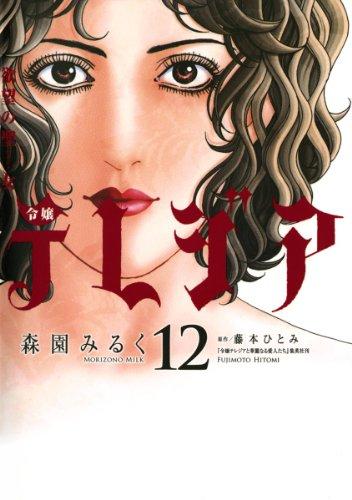 欲望の聖女 令嬢テレジア(12) (フラワーコミックススペシャル)