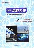 演習流体力学 (JSMEテキストシリーズ)