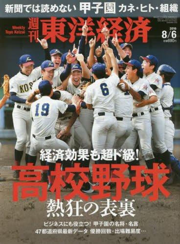 週刊東洋経済 2016年8/6号 [雑誌](高校野球 熱狂の表裏)の詳細を見る