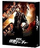 劇場版 仮面ティーチャー 豪華版<初回限定生産>[Blu-ray/ブルーレイ]
