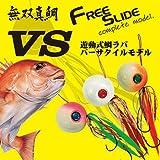 ハヤブサ 無双真鯛フリースライド VSヘッド コンプリートモデル SE170 300g (メタルジグ ジギング) #8:オレンジグロー