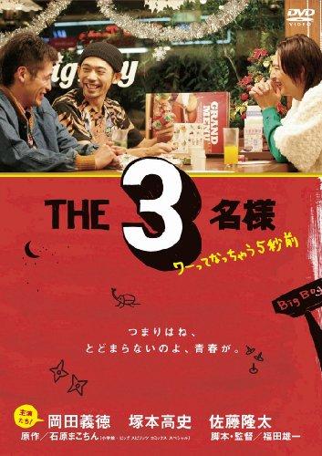 THE3名様 ~ワーってなっちゃう5秒前~ [DVD]