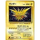 ポケモンカードゲーム 01s145_2 サンダー (特典付:限定スリーブ オレンジ、希少カード画像) 《ギフト》