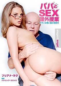 パパとSEX課外授業 ダディは若い娘がお好き 桃太郎映像出版 [DVD]