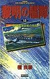 黎明の艦隊〈15〉珊瑚海海空戦の死闘 (歴史群像新書)