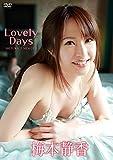 【おまけ付き】 Lovely Days / 梅本静香 (そふとや限定特典 グラビアDVD付)