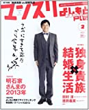 マンスリーよしもとPLUS (プラス) 2013年 02月号 [雑誌]