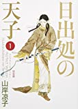 日出処の天子 完全版 MFコミックス ダ・ヴィンチシリーズ /  のシリーズ情報を見る