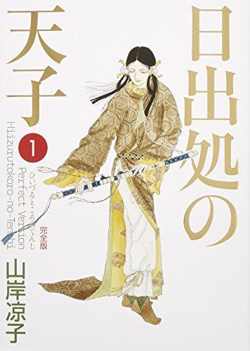 日出処の天子 完全版 1 (MFコミックス ダ・ヴィンチシリーズ)の詳細を見る