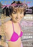 PhotoShot Vol.36 (EICHI MOOK)