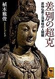 「差別の超克 原始仏教と法華経の人間観 (講談社学術文庫)」販売ページヘ